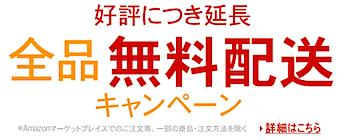 Amazon、全品送料無料キャンペーンを期間延長→終了日未定