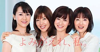 河合その子&石川秀美、資生堂CMで復活
