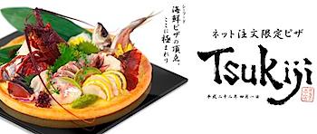 ドミノピザから海鮮ピザの頂点「Tsukiji」(割引クーポンあり)