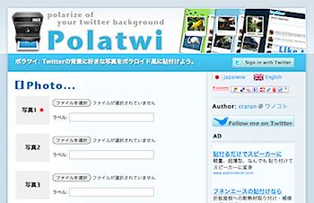 ツイッターの背景画像をポラロイド風にする「Polatwi(ポラツイ)」