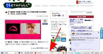 ブログ向け多機能ツールバー「Wibiya」がけっこうよく出来ている!