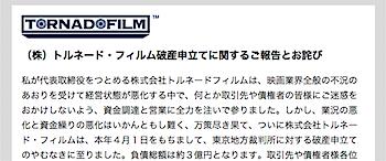 くらたまの夫・叶井俊太郎の映画配給会社が破産