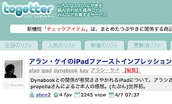 アラン・ケイの「iPad」ファーストインプレッション