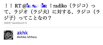 """「radiko」はラジオの子供で""""ラジコ"""""""
