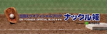 吉田えり、アメリカ独立リーグへ