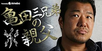 亀田史郎、ライセンスを返上「いい親父になりたい」