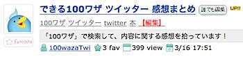 「できる100ワザ ツイッター」ツイッターでの感想をトゥギャりました!(担当編集者が)