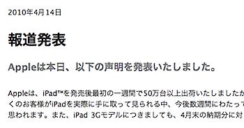 Apple「iPad」発売を5月末に延期