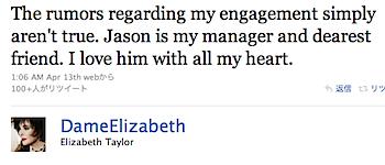 エリザベス・テーラー、29歳年下男性との婚約をツイッターで否定