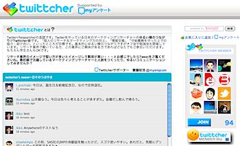 ツイッターをしているマーケティングリサーチャーのためのサイト「Twittcher」