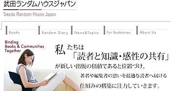 ランダムハウス講談社 → 武田ランダムハウス