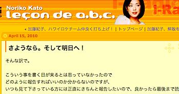 加藤紀子、ブログで離婚を報告