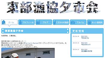 東京湾で水揚げされた魚が12時間以内に食卓に
