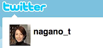 長野智子、ツイッターを始める
