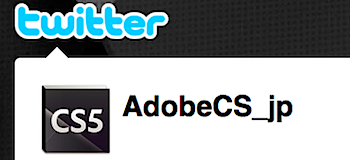 「Adobe Creative Suite」ツイッターを始める