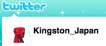 メモリメーカー「キングストン」ツイッターを始める