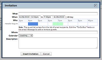 Gmailからイベント招待が可能に