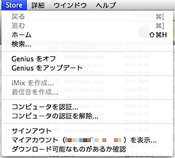 Macマシン移行の前にiTunes Store「コンピュータの認証を解除」しておく