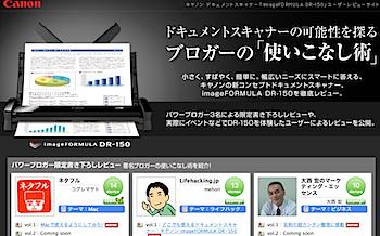 AMNスポンサー「imageFORMULA DR-150」ユーザーレビューサイトがスタート