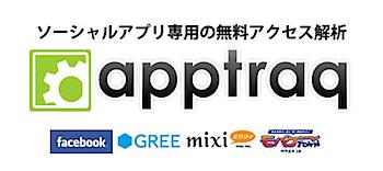 「AppTraq」ソーシャルアプリ専用無料アクセス解析サービス