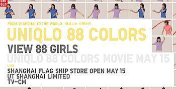88人の上海美人が88色のポロシャツを紹介する「UNIQLO 88 COLORS」