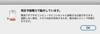 「MacBook Pro」ある日の使用時間は4時間半