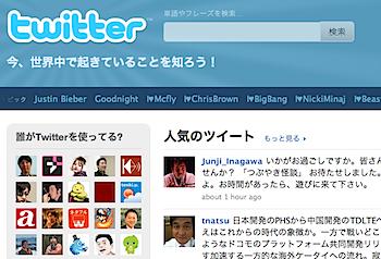 ツイッター訪問者数、mixiに迫る750万人に