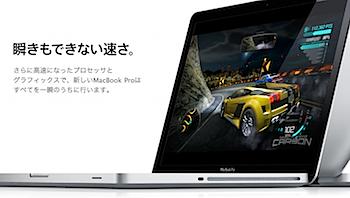「MacBook Pro」iTunesでiPhoneをマウント(認識)しない問題について