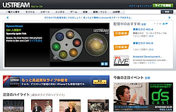 「Ustream」日本語化