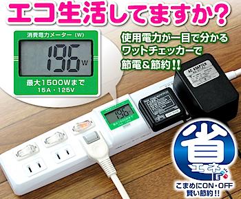 使用電力を確認できる電源タップ「ワットチェッカー付き電源タップ」