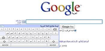 Google検索にソフトウェアキーボード