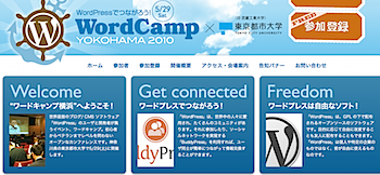 「WordCamp Yokohama 2010」公式サイトオープン