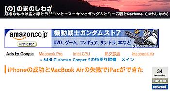 初期型「MacBook Air」は熱対策が不十分だったことが全ての災いのもとだった?