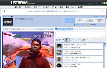 登山家・栗城史多によるヒマラヤUstreamを見た!
