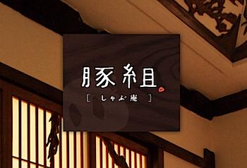 【参加者募集】ONEDARI BOYS 4周年記念オフ「豚組ビアホール」をONEDARI!