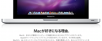 新しい「MacBook Pro」はやっぱりお買い得らしいゾ!