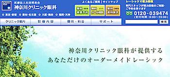 レーシック大手「神奈川クリニック眼科」破産