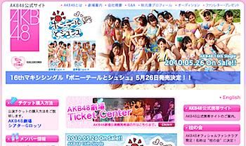 AKB48用語「無限回収」の意味とは?