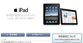 ソフトバンク「iPad」販売方法、料金プランを発表