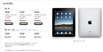 Apple Store「iPad」Wi-Fiモデルの予約受付を開始