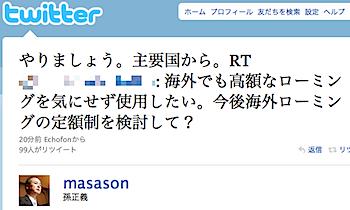 ソフトバンク孫社長、海外ローミングの定額制検討をツイッターで宣言
