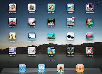 「iPad」はやはり唯一無二の魔法のデバイスだ!