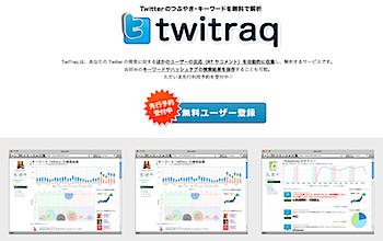 ツイッターのつぶやき・キーワード無料解析ツール「TwiTraq」