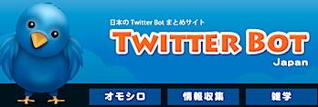 日本のツイッターbotまとめサイト「Twitter BOT JAPAN」