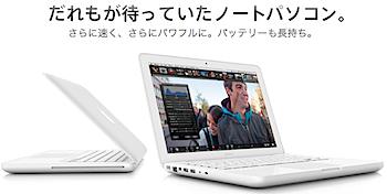 新しい「MacBook」登場、バッテリ駆動が10時間に