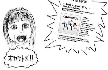 ダウンタウン浜田の息子がベースを務める「OKAMOTO'S」がアルバムリリース