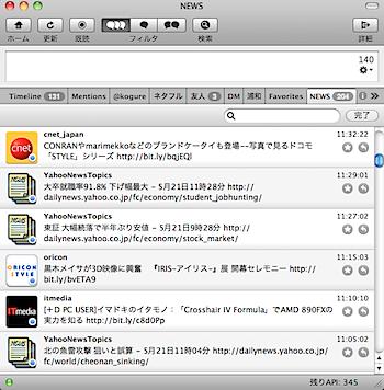 Mac用ツイッタークライアント「夜フクロウ」スクリーンショット投稿機能を追加