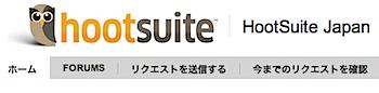 「HootSuite(フートスイート)」日本語サイトを開設