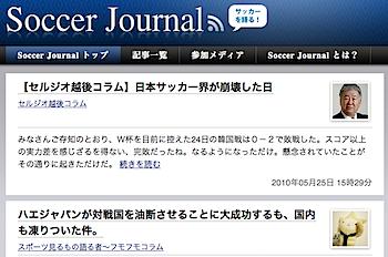 ライブドアのサッカーブログポータルメディア「サッカージャーナル」