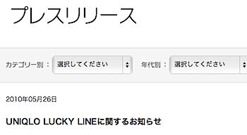 ユニクロ「UNIQLO LUCKY LINEに関するお知らせ」発表